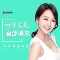 郑州 自体脂肪填充减龄美颜 打造童颜心形脸 限购价4999首部位