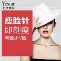 Yestar3周年庆 星耀全城 瘦脸针美丽嗨购888元