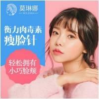 北京衡力瘦脸针 单部位 无需开刀 轻松拥有小巧脸颊 准确注射线条对称自然