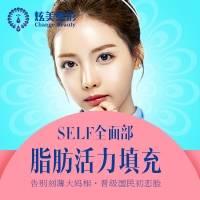 北京self全面部自体脂肪填充 不限部位 精雕芭比童颜 逆齡生长