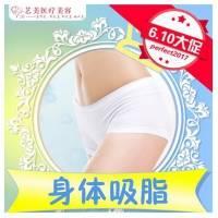 广州吸脂纤体塑形 日式微创吸脂 腰腹部360度精雕环吸 打造精致身型