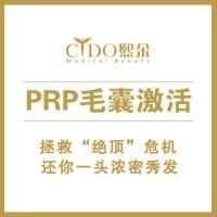 天津PRP毛囊激活  头发稀少 PRP头发加密 生发 植发