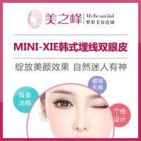 长沙MINE-XIE韩式埋线双眼皮 专注眼整形 美眼更添自信