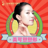 青岛溶脂瘦身 美可塑 溶脂塑形提升紧致肌肤(腰腹/腿部/胳膊单部位)