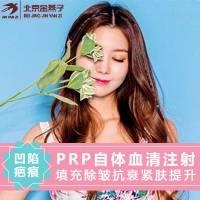 北京prp自体血清注射 填充除皱紧肤提升 分享首篇日记奖励现金50元