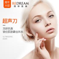 上海美版超声刀 下颌缘提拉紧致提升 超值体验价 塑形小V脸