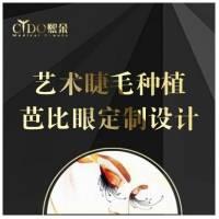北京睫毛种植  主任主刀 毛囊移植种睫毛