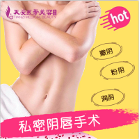 广州小阴唇手术 女性生殖外形矫正 阴唇缩小术 重塑私密花园