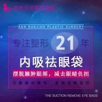 南京超声波祛眼袋 眼睛减龄10岁 紧致平滑不反弹