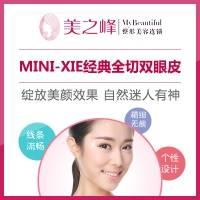 长沙MINI-XIE经典全切双眼皮 睛匠人·解灿 专注眼整形