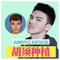 fue无痕胡须  更酷 更有型  恢复男性阳刚之美