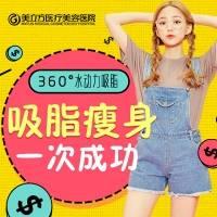 上海吸脂单部位 打造完美女神S形