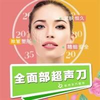 杭州超声刀(全面部) 时光是杀猪刀 拯救你的是超声刀