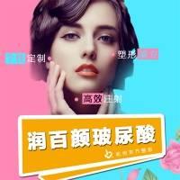 杭州润百颜玻尿酸 1ml 精致女人必备佳品