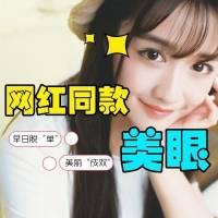 广州全切双眼皮+开眼角 年度用户推荐眼部整形机构