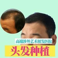 北京植发 FUE3.0精密无痕种植发际线100单位
