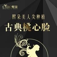 天津植发 李会民专家团队 美人尖种植移植返现2000