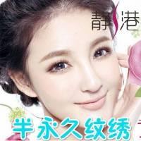金华半永久纹绣  韩式定妆术 素颜也是气质女神