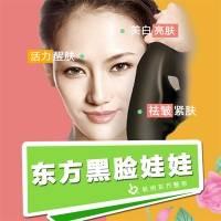 杭州黑脸娃娃 清洁肌肤 使命必达