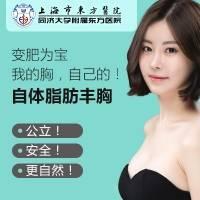 上海齐乐娱乐丰胸 公立三甲医院 手感柔软真实 限时卖