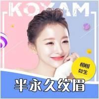 半永久纹眉 自然妆容@科颜美半永久妆技团队