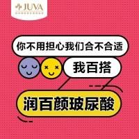 北京润百颜玻尿酸 1ml 注射隆鼻/丰下巴//丰唇/面部填充 立体五官塑形必备