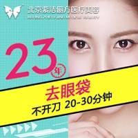 北京祛眼袋 不开刀去眼袋 整形外科博士亲诊 写日记返现50%治疗费