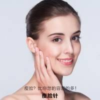 西宁衡力瘦脸针 打造精致小v脸