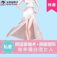 北京私密整形 阴道紧缩术+阴唇塑型套餐 做幸福自信女人 20多年整形从业医师亲诊