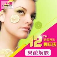 长沙雅美12周年庆 果酸祛痘 果酸焕肤特价 快速嫩肤祛痘 平衡肌肤水油