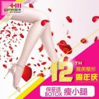 长沙雅美12周年庆 保妥适瘦腿 性感小细腿你也可以拥有 肉毒素给小腿肌肉做瘦身