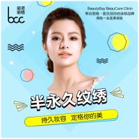 深圳韩式半永久纹绣 裸装神器 进口色乳 3个月内免费补色一次!