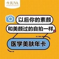 郑州嫩肤联合治疗 美肤年卡 精选22种项目 全年任选不限次治疗