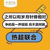 郑州热超联合 超声刀+热玛吉 紧致提升 全面部抗衰