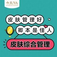 郑州皮肤综合管理 7大高端光电项目任选6项 综合改善肤质 含高值术后修复