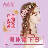 南京国产硅胶垫下巴