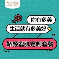 郑州10大美肤项目任选8项 一站式解决所有皮肤问题 皮肤科专家定制专属治疗方案