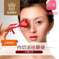 韩式隐形内切法去眼袋 无痕 减龄 微创  一扫皱纹烦恼
