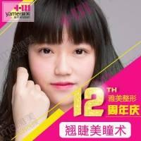 雅美12周年庆 田芳斌教授翘睫美瞳双眼皮术 增大双眼提升眼部神韵