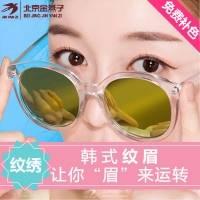北京韩式纹眉 进口色料 设计不限次数 满意为止 让你变成裸妆美人 仅限30人