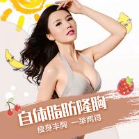 上海自体脂肪软黄金隆胸 日记返现1000 塑身丰胸一举两得深V诱惑