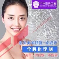 广州二氧化锆(爱尔创)全瓷牙 (每个账号限购一颗)