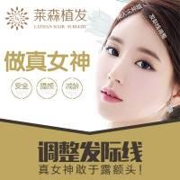 重庆发际线修复 发际线种植调整 精致您的五官 塑造明星脸型 露额头 做真女神!
