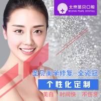 北京进口全瓷冠套餐  牙齿美白修复 时间快 拒绝丑牙
