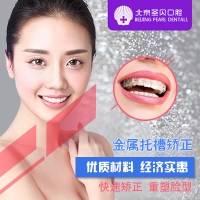 北京金属托槽矫正套餐 牙齿矫正 告别牙齿拥挤 牙齿不齐 地包天 牙间有缝隙