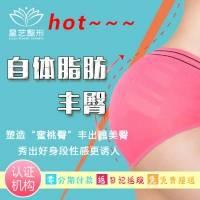 """郑州自体脂肪丰臀 塑造""""蜜桃臀""""丰出翘美臀 秀出好身段性感更诱人"""