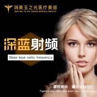 北京深蓝射频面部单次 提拉紧致 除皱塑型 遇见年轻自己