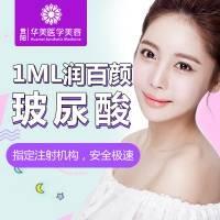贵阳润百颜玻尿酸1ml 3支 台湾专家亲诊