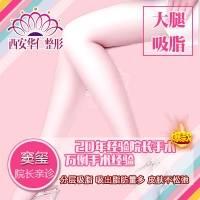 吸脂瘦大腿精雕细琢 塑造曼妙曲线秀纤细美腿