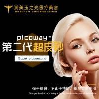 北京二代超皮秒picoway 更适合亚洲肌肤 双波长多层除黑祛斑 素颜也疯狂